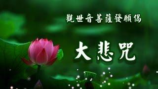 Download 2014 觀世音菩薩發願偈 大悲咒 齊豫 (大字幕) Video