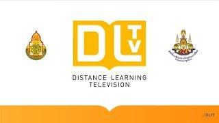 Download วีดิทัศน์การอบรมทางไกล | การจัดการศึกษาทางไกลผ่านดาวเทียมรูปแบบใหม่ NEW DLTV Video
