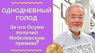 Download Однодневный голод. За что Осуми получил Нобелевскую премию? Video