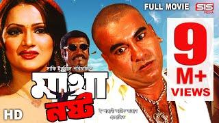 Download MATHA NOSTO   Full Bangla Movie HD   Manna   Nupor   SIS Media Video