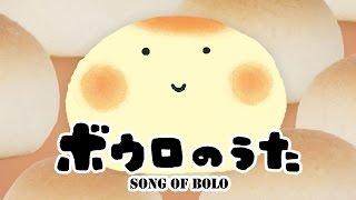 Download ボウロのうた《東京ハイジ》 Video