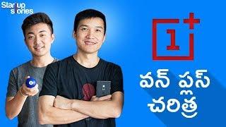 Download వన్ ప్లస్ చరిత్ర | OnePlus Success Story in Telugu | OnePlus vs Apple | Startup Stories Telugu Video