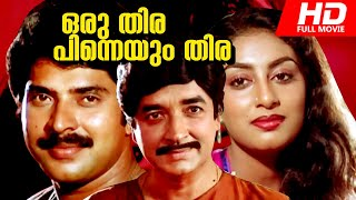 Download Superhit Malayalam Movie | Oru Thira Pinneyum Thira | Full HD Movie | Ft. Prem Nazir, Mammootty Video