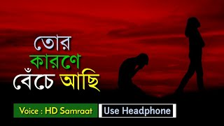 Romantic poem in bangla sad kobita | bangla sad shayari love