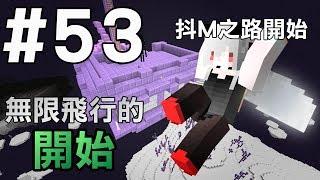 Download 【Minecraft】紅月的生存日記 #53 無限飛行的開始 Video
