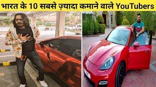 Download भारत के सबसे ज़्यादा कमाने वाले YouTubers    Top 10 Highest Paid YouTubers in India Video