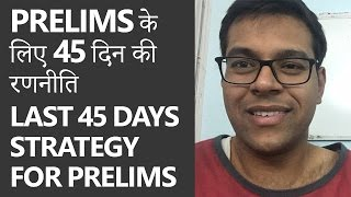 Download Prelims के लिए 45 दिन की रणनीति [Last 45 days Strategy for Prelims] by Ayussh Sanghi Video