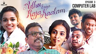 Download Adhu Enga Raja Kaalam | Eruma Saani | Web Series | EP-3 Computer Lab Video