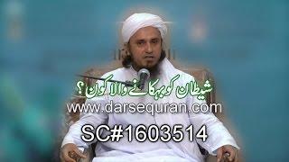 Download (SC#1603514) ″Shaitan ko Behkanay Wala Kon?″ - Mufti Tariq Masood Sahab Video
