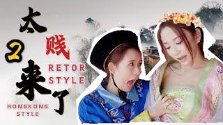 Download 戲引子 x 阿樂 x 安小蕎 x 太賤來了 x 第二集 [皇后] Video
