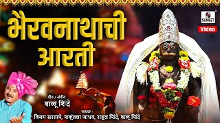 Download Bhairavnathachi Aarati - Sumeet Music Video