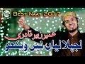 Download LAJPALIYAN NE VEKHO - MUHAMMAD UMAIR ZUBAIR QADRI - OFFICIAL HD VIDEO Video