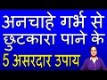 Download 5 EFFECTIVE REMEDIES TO PREVENT UNWANTED PREGNANCY II अनचाहे गर्भ से छुटकारा पाने के 5 असरदार उपाय I Video