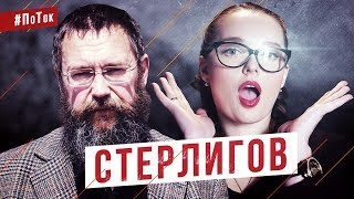 Download Герман Стерлигов - о Путине, геях и женской красоте / #ПоТок Video