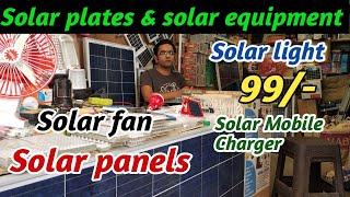 Download Solar panel & Solar equipment wholesale Market !! Solar wholesale market in delhi Video