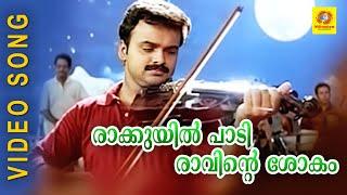 Download Evergreen Film Song | Raakuyil Padi Ravinte Shokam | Kasthuriman | Malayalam Film Song. Video
