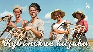 Download Кубанские казаки Video