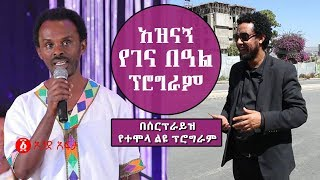 Download Ethiopia: በሰርፕራይዝ የተሞላ ልዩ የገና በዓል ፕሮግራም Video