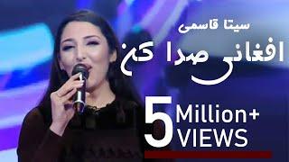 Download Seeta Qasemi Kabul Song / سیتاقاسمی - آهنگ کابل Video