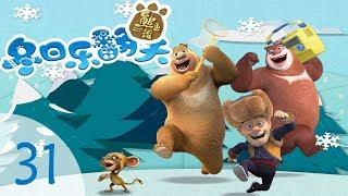 Download 《熊出没之冬日乐翻天 Snow Daze of Boonie Bears》 #31 毛毛,站起来 Video