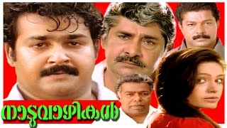 Download Malayalam Super Hit Full Movie | Naduvazhikal | Mohanlal & Rupini Video