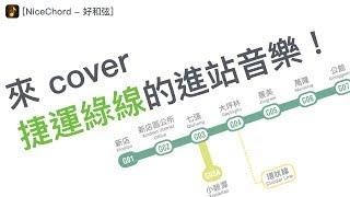 Download 來 cover 台北捷運綠線的列車進站音樂!(不會彈吉他要怎麼編吉他?) Video