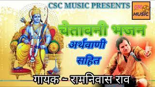 Baba Ramdev Bhajan 2017 !! हालो मारा दीनदयाल