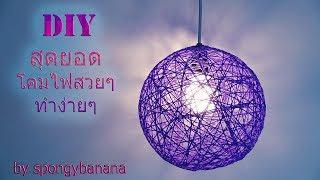 Download DIY วิธีการทำโคมไฟจากใหมพรมง่ายๆ. How to Make a Yarn Pendant Light. Video