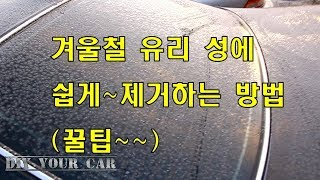 Download [DIYYOURCAR#135] 성에제거하는 꿀팁 (How to remove ice on windshield) Video