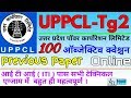 Download UPPCL Tg2 previous paper in hindi objactive question Video