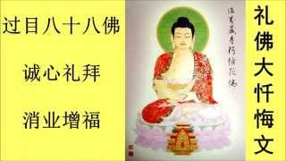 Download 礼佛大忏悔文 ( 过目八十八佛,大字教念版 ) Video
