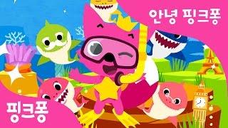 Download 안녕 핑크퐁   핑크퐁과 함께 세계 여러 나라 언어로 인사해요   동물동요   핑크퐁! 인기동요 Video