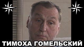 Download Вор в законе Тимоха Гомельский (Александр Тимошенко). Белорусский законник Video