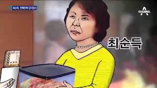 Download 최순득, 연예인에 김치 장사…검은 커넥션 Video