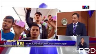 Download รายการเดินหน้าประทศไทย เดินหน้าป้องกันปราบปรามต่อต้านการค้ามนุษย์ ตัดช่วง Prevention Video