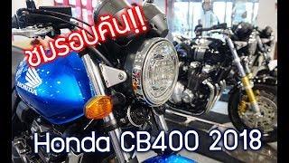 Download พาชม 2018 Honda CB400 Super Four และ CB1300 จากญี่ปุ่น Video