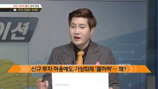 Download 신규 투자 허용에도 가상화폐 '줄하락'…왜? Video