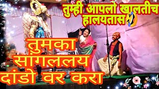 Download Jai Hanuman Dashavatar Natya Mandal, Mochemaad. Video