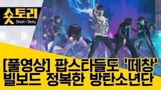 Download [숏토리] ※풀영상※ 팝스타들도 '떼창' 빌보드 정복한 방탄소년단 Video