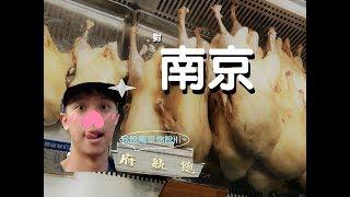 Download 台灣人遊大陸之南京篇 整個廣場都是大媽 Video