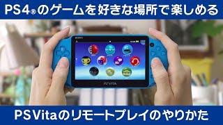Download PlayStation®Vita|「リモートプレイ」接続方法の解説ビデオ Video