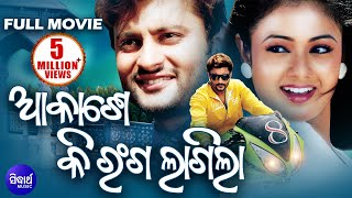 Download AKASHE KI RANGA LAGILA Odia Super Hit Full HD Movie | Anubhav, Archita | Video