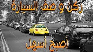 Download تعليم قيادة السيارات للمبتدئين ركن و صف السيارة موازي الرصيف بمحاولة واحدة ناجحة عربيتي لوجان Video