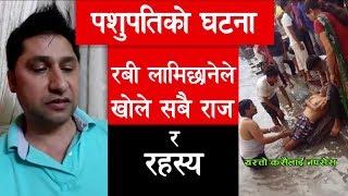 Download जिउदै मान्छेलाई मरेको भनेर पशुपति अार्यघाट बाट फिर्ता,, तर सत्य कुरा यस्तो रहेछ | Pashupati incident Video