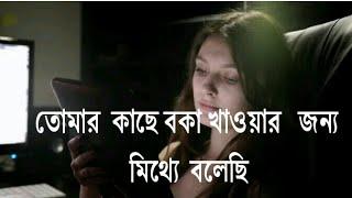 Download Best romantic Bangla love story 2017 Video
