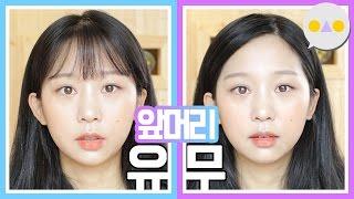 Download {이승인} 앞머리를 있다 없애는 초간단 방법 : 시스루뱅 (별거없음 주의) Video