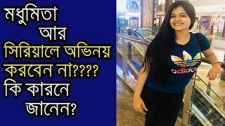Download মধুমিতা আর মেগা করবেন না?কেন? সিরিয়াল শেষে কি করছেন এখন ?|actress madhumita chakraborty latest news Video