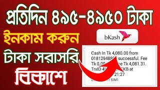 bKash Send Money Now Totally Free | bKash Apps Bangla Review 2018