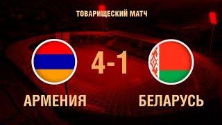 Download Армения — Беларусь. Товарищеский матч Video