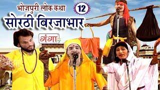Download सोरठी बिर्जाभार (भाग-12) | Bhojpuri Nautanki | Bhojpuri Lokkatha | Nautanki Nach Programme Video